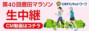 豊田マラソンCM