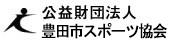 公益財団法人豊田市体育協会