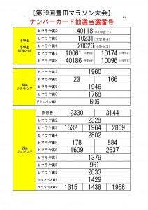 ○ゼッケン抽選当選番号掲示用(第39回)-002