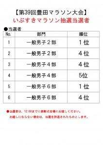 ○いぶすき当選者掲示用(第39回)