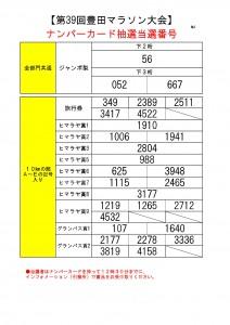 ○ゼッケン抽選当選番号掲示用(第39回)-001